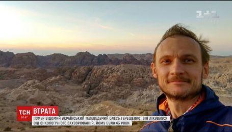 Після боротьби із онкологічним захворюванням помер відомий телеведучий Олесь Терещенко