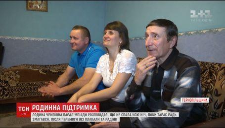 Семья Тараса Радя не спала всю ночь, чтобы болеть за паралимпийского чемпиона