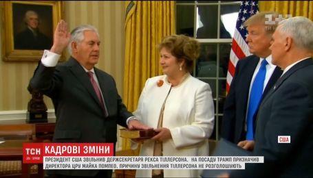 Трамп уволил с должности госсекретаря Рекса Тиллерсона
