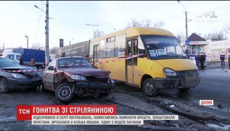 В Днепре задержание грабителей закончилось смертельным аварией и стрельбой