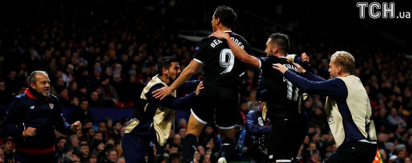 """""""Севілья"""" за чотири хвилини сенсаційно вибила """"Манчестер Юнайтед"""" з Ліги чемпіонів"""