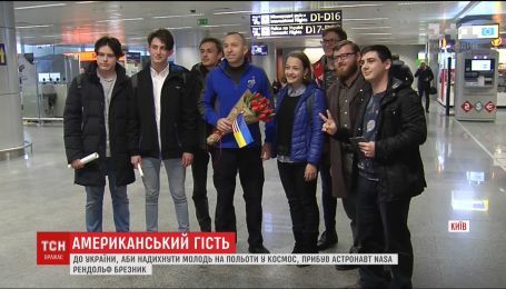 До України прибув космонавт NASA, аби надихнути молодь на польоти у космос