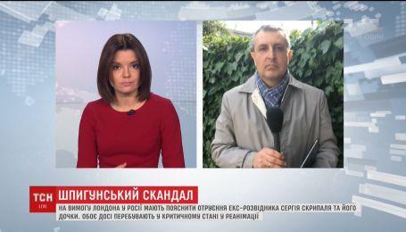 У Москві так і не пояснили, як Скрипаля могли отруїти російською хімічною отрутою