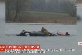 В Ровно спасли трех рыбаков из ледяной воды