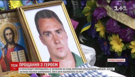 На Кировоградщине попрощались с погибшим при выполнении задания в зоне АТО Александром Швецом