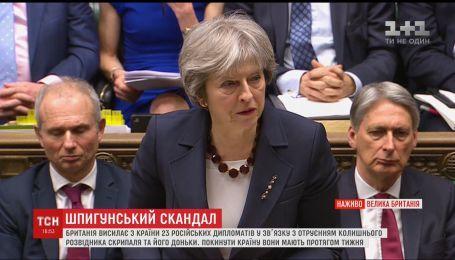 Отруєння Скрипаля: Британія висилає із країни 23 дипломатів РФ