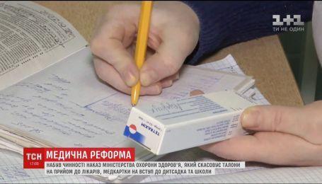В Украине вступил в силу приказ об отмене ряда медицинской документации