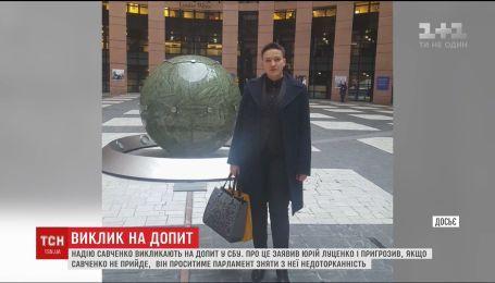 Савченко можуть позбавити недоторканості через ігнорування виклику на допит у СБУ