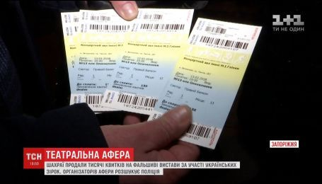 У кількох областях України шахраї продали квитки на неіснуючі вистави відомих акторів