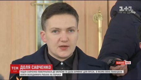 Савченко сделала громкие заявления перед свидетельством в СБУ