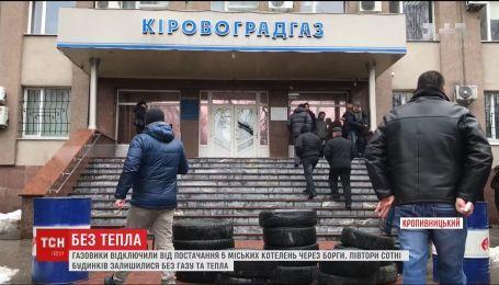 Через борги у Кропивницькому газовики відімкнули 5 міських котелень