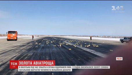 В российском Якутске с самолета выпали тонны золота