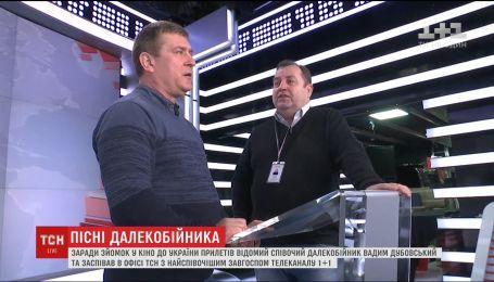 Через знімання в кіно до України приїхав співочий далекобійник Вадим Дубовський