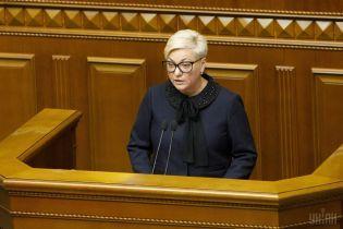 Не прошло и года. Парламент уволил Гонтареву с должности главы Нацбанка