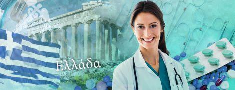 """Как лечат в Греции: приемы по несколько минут и диагнозы по """"Вайберу"""""""