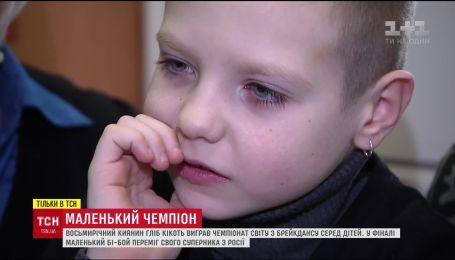 Маленький киевлянин во Франции выиграл чемпионат мира по брейк-дансу