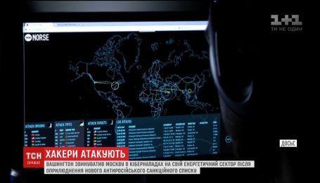 США вперше офіційно звинуватили РФ в кібернападах на свій енергетичний сектор