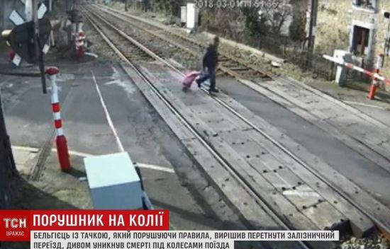 Бельгієць приголомшив залізничників сталевими нервами на рейках перед потягом