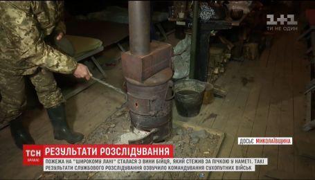 Командующий Сухопутных войск Украины озвучил причину пожара на полигоне Широкий Лан