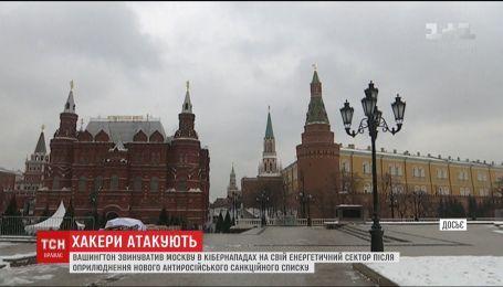 США вперше офіційно звинуватили Росію в кібератаках на свій енергетичний сектор