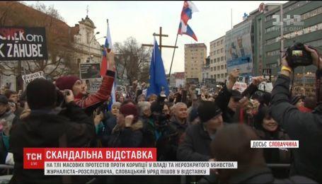 Словацький уряд пішов у відставку на тлі масових протестів проти корупції