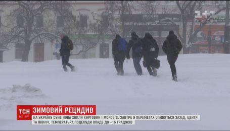 На Україну суне нова хвиля хуртовин і морозів