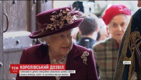 Єлизавета ІІ офіційно схвалила шлюб принца Гаррі та акторки Меган Маркл
