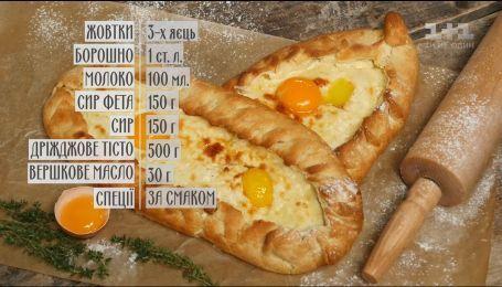Хачапури по-аджарски - рецепты Сеничкина