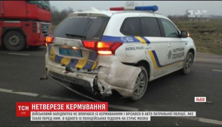 Неподалік Львова нетверезий військовий в'їхав у машину копів