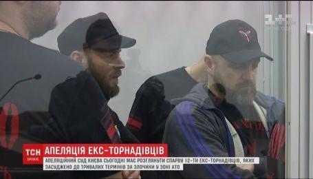 """Апелляционный суд готовится рассмотреть дело 12 экс-бойцов """"Торнадо"""""""