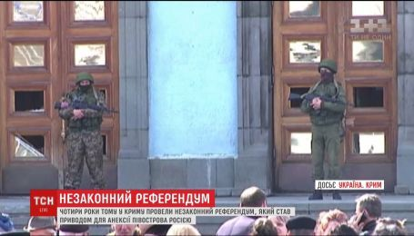 Четыре года назад в Крыму состоялся незаконный референдум