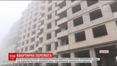 В Одесі інвестори ЖК домоглися рішення узяти під арешт директора компанії