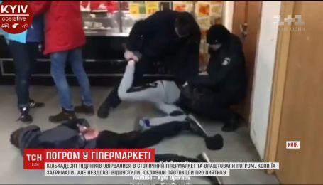 В Киеве подростки устроили погром в гипермаркете