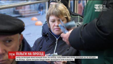 Уряд затвердив новий порядок проїзду пільговиків у громадському транспорті