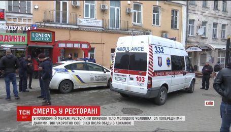В центре Киева в ресторане мужчина совершил ужасное самоубийство