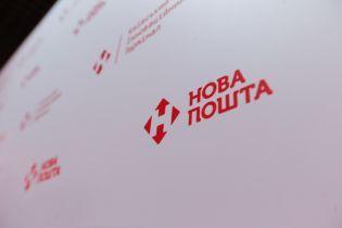 """""""Новая почта"""" опровергла заявление ГПУ об изъятии не учтенной наличности"""