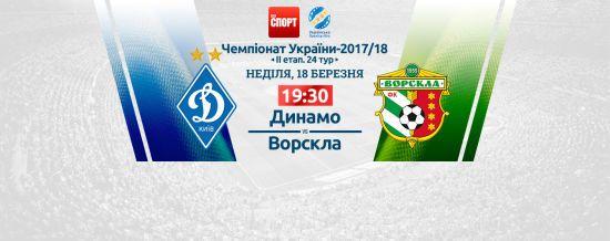 Динамо - Ворскла. Відео онлайн-трансляція матчу УПЛ о 19:30