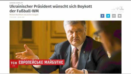 Порошенко заявил, что Украина станет членом ЕС через несколько лет
