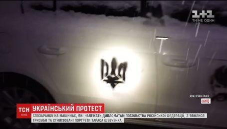 На машинах дипломатов посольства РФ появились трезубцы и портреты Шевченко
