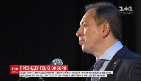 Микола Томенко представив новий підхід до виборів президента України