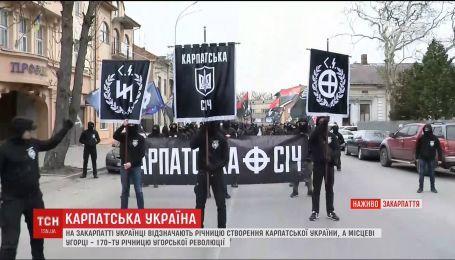 На Закарпатті відзначають річницю створення Карпатської України