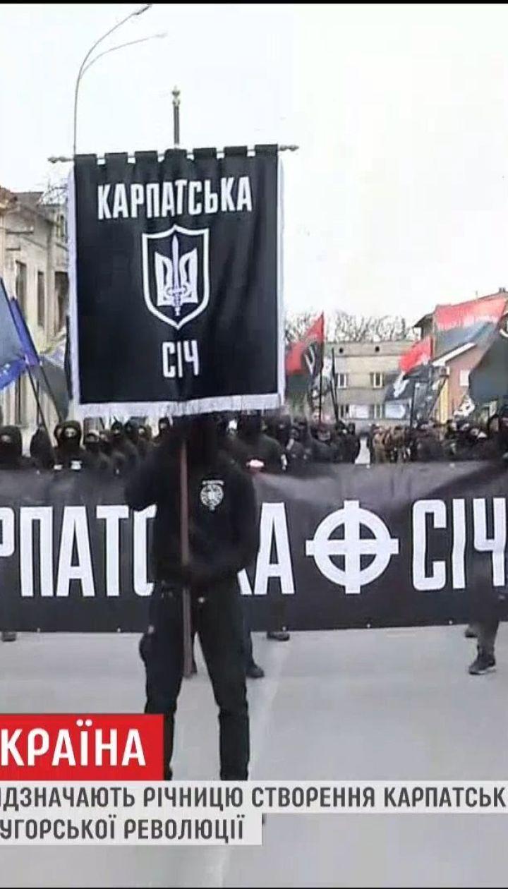 На Закарпатье отмечают годовщину создания Карпатской Украины