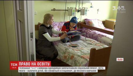 """""""1+1"""" и единомышленники начали проект """"Право на образование в больницах"""" для детей"""