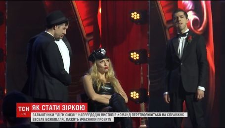 """Танцы, шутки и безумие: ТСН заглянула за кулисы """"Лиги смеха"""""""