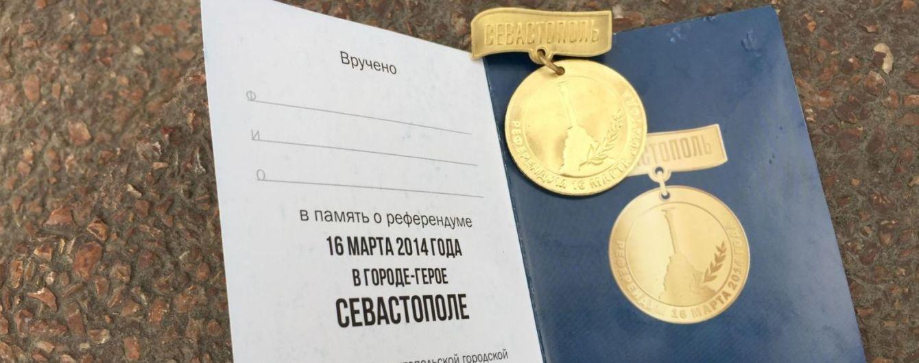 """В окупованому Криму роздають """"медалі"""" за голосування на незаконних виборах"""