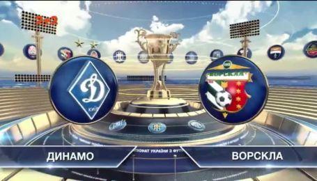 Динамо - Ворскла - 4:0. Видео матча