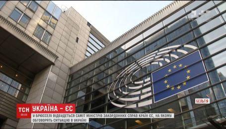 В Брюсселе состоится саммит министров иностранных дел стран ЕС