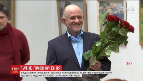 Одеський художній музей таки очолив Олександр Ройтбурд