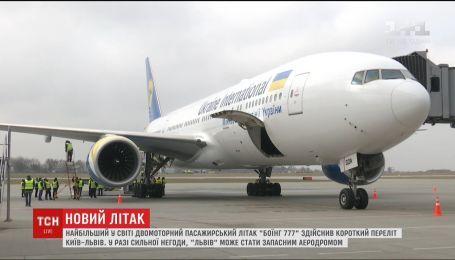 """Впервые в своей истории Львовский аэропорт принял """"Боинг 777"""""""