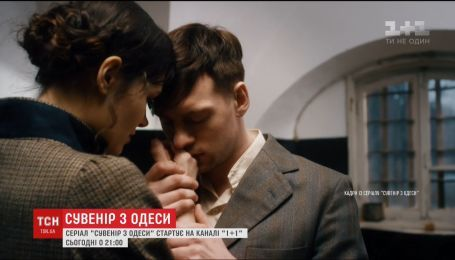 """На каналі """"1+1"""" стартує серіал про кохання """"Сувенір з Одеси"""""""